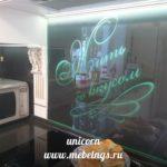 фартук кухонный стеклянный со светящейся надписью